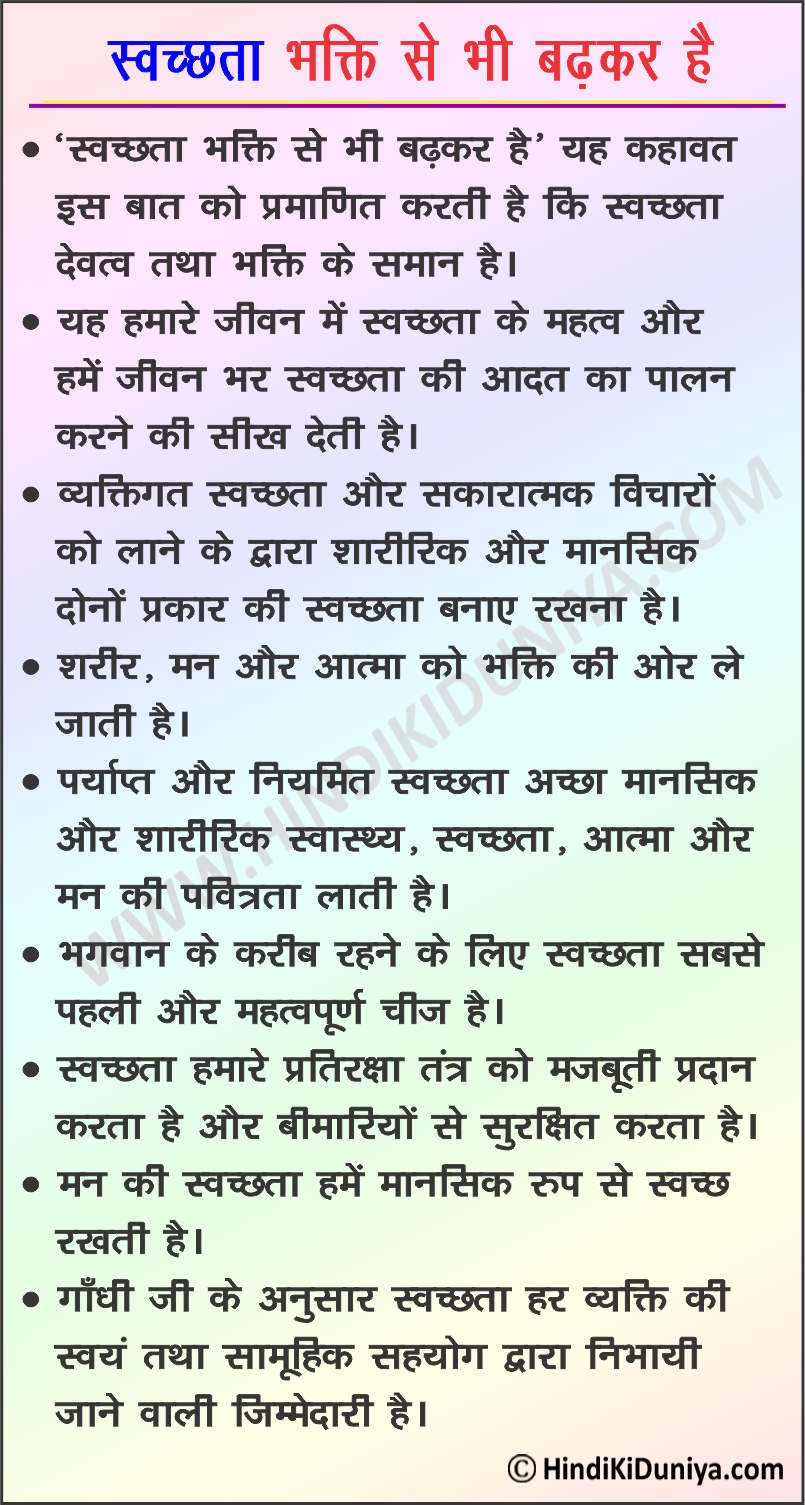 Essay on Cleanliness is Next to Godliness in Hindi