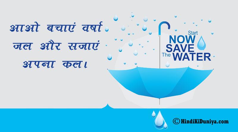 आओ बचाएं वर्षा जल और सजाएं अपना कल।