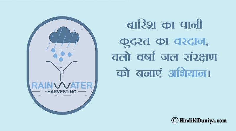 बारिश का पानी कुदरत का वरदान, चलो वर्षा जल संरक्षण को बनाएं अभियान।