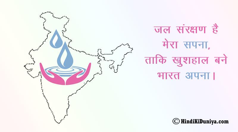जल संरक्षण है मेरा सपना, ताकि खुशहाल बने भारत अपना।