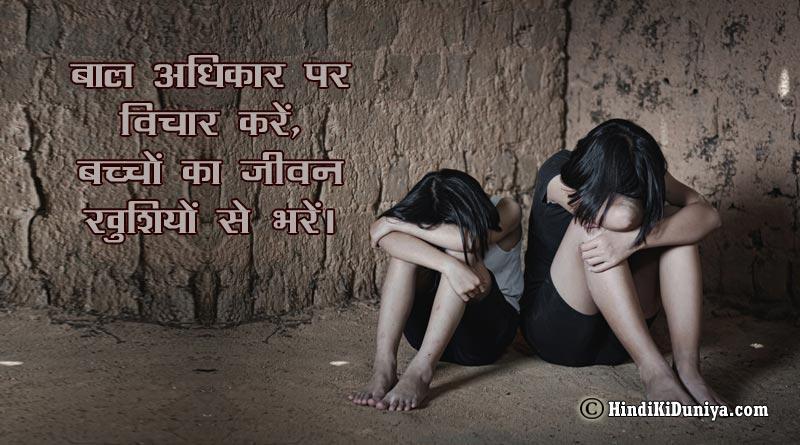 बाल अधिकार पर विचार करें, बच्चों का जीवन खुशियों से भरें।