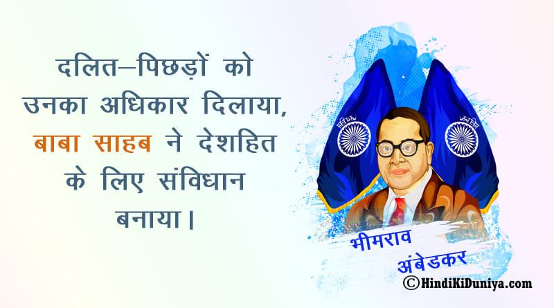 दलित-पिछड़ों को उनका अधिकार दिलाया, बाबा साहब ने देशहित के लिए संविधान बनाया।