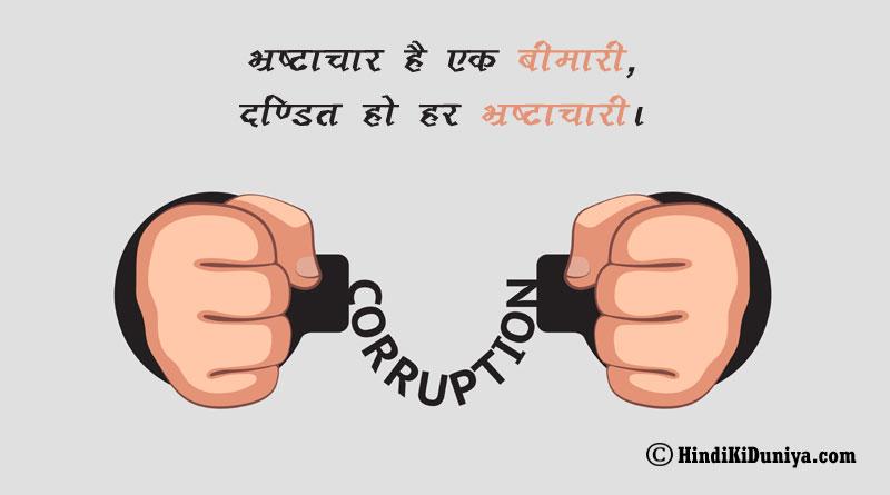 भ्रष्टाचार है एक बीमारी, दण्डित हो हर भ्रष्टाचारी।
