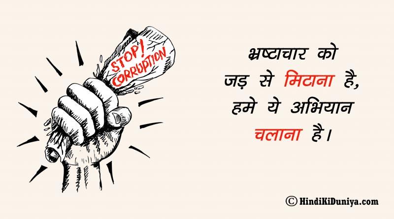 भ्रष्टाचार को जड़ से मिटाना है, हमे ये अभियान चलाना है।