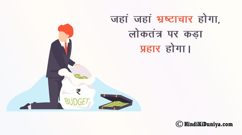 जहां जहां भ्रष्टाचार होगा, लोकतंत्र पर कड़ा प्रहार होगा।