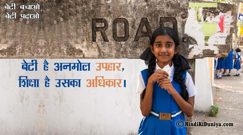 बेटी है अनमोल उपहार, शिक्षा है उसका अधिकार।