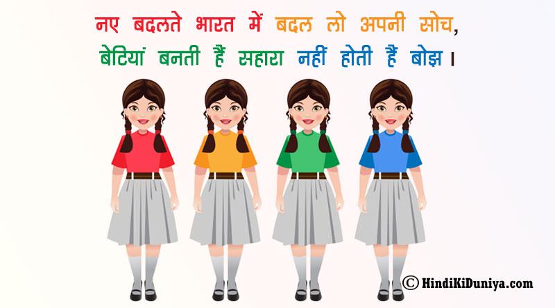 नए बदलते भारत में बदल लो अपनी सोच, बेटियां बनती हैं सहारा नहीं होती हैं बोझ।
