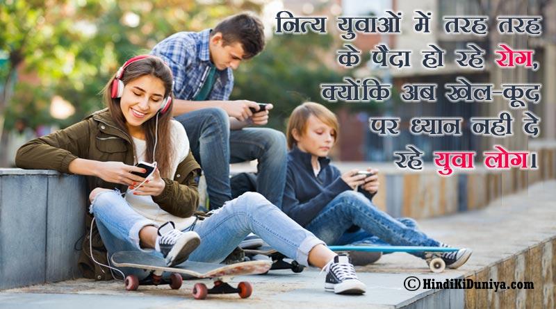 नित्य युवाओं में तरह तरह के पैदा हो रहे रोग, क्योंकि अब खेल-कूद पर ध्यान नही दे रहे युवा लोग।