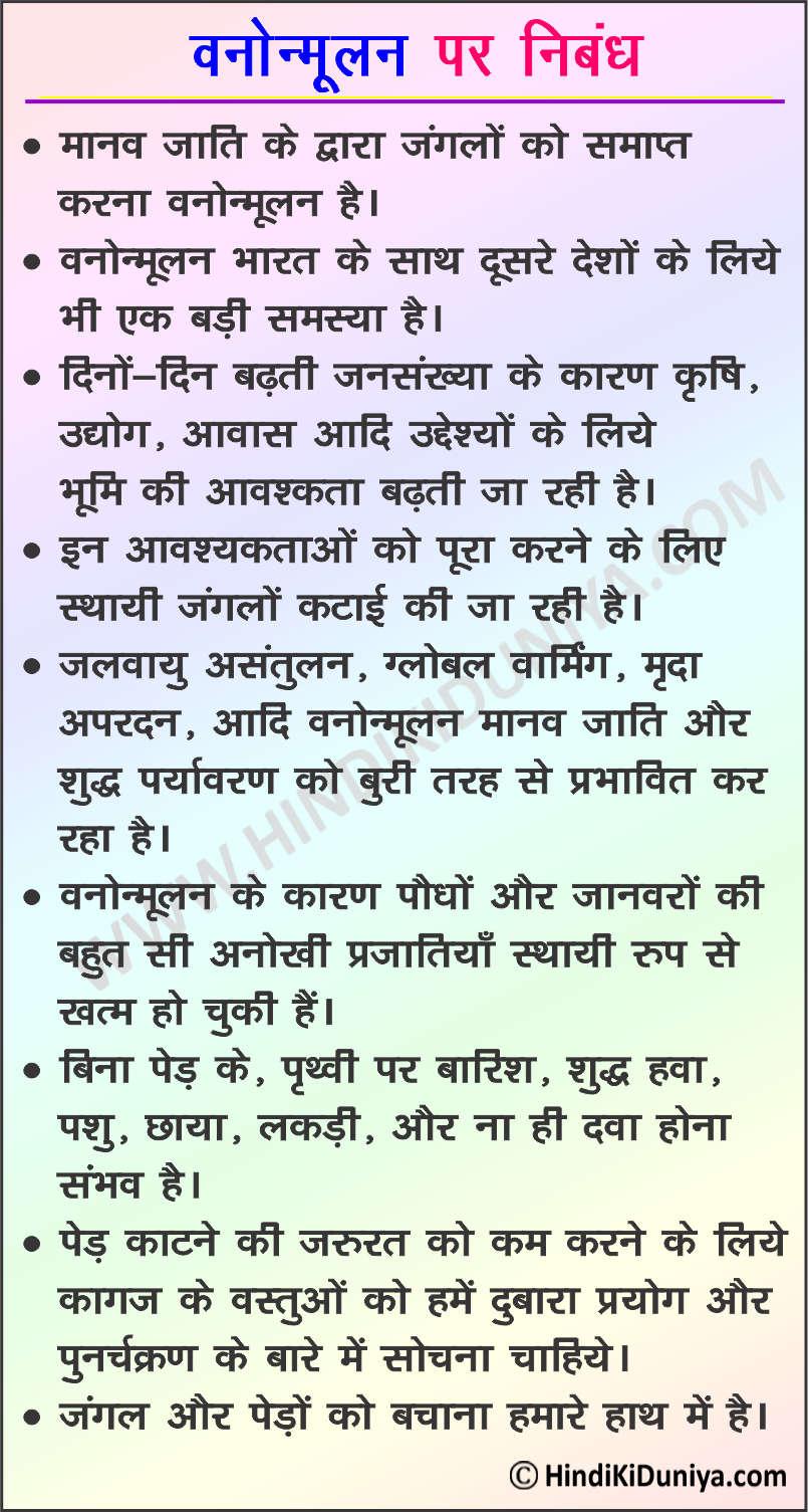 Essay on Deforestation in Hindi