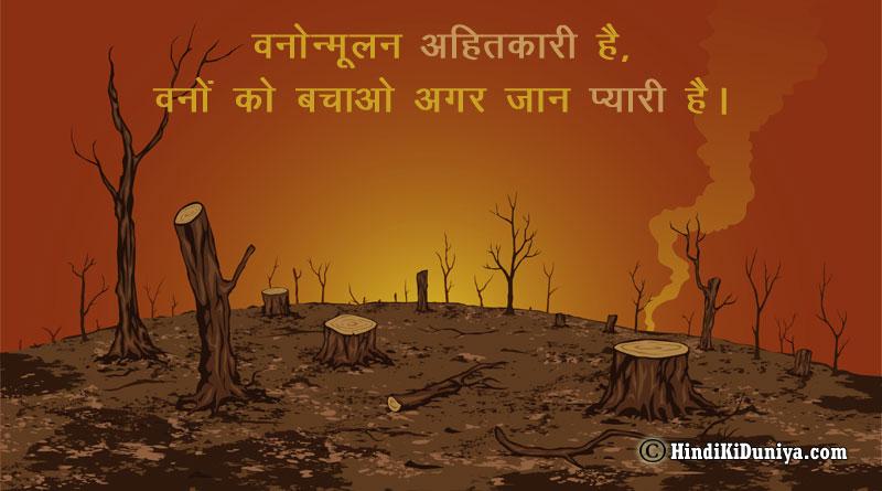 वनोन्मूलन अहितकारी है, वनों को बचाओ अगर जान प्यारी है।