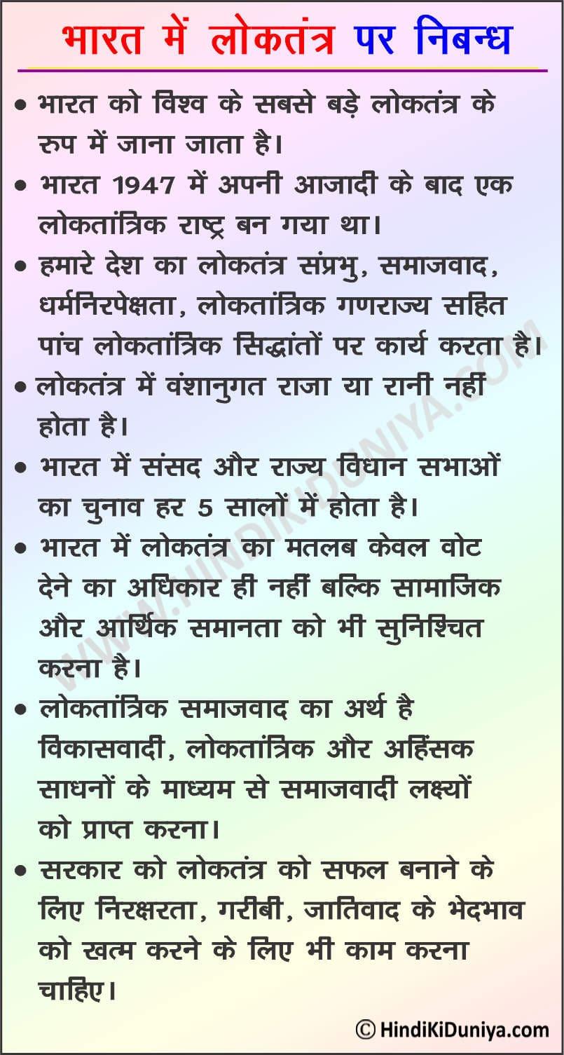 Essay on Democracy in India in Hindi