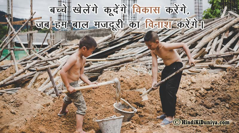 बच्चे खेलेंगे कूदेंगे विकास करेंगे, जब हम बाल मजदूरी का विनाश करेंगे।