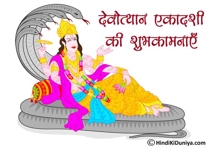 Devotthan Ekadashi