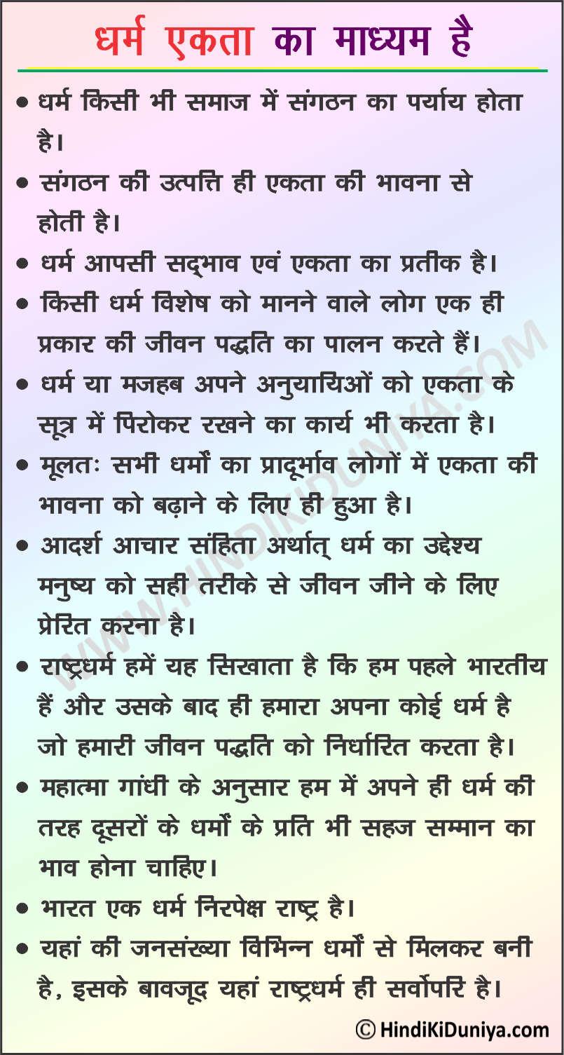 Essay on Dharm Ekta ka Madhayam Hai in Hindi