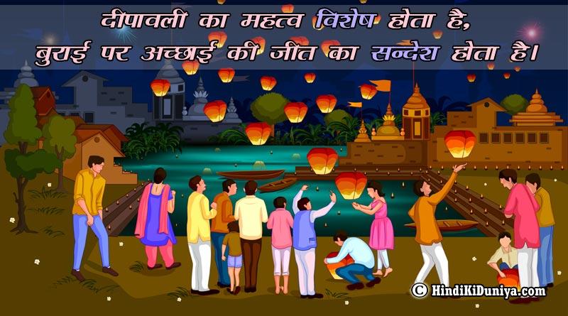 दीपावली का महत्व विशेष होता है, बुराई पर अच्छाई की जीत का सन्देश होता है।