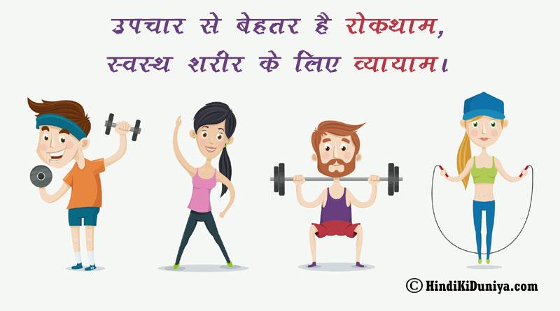 उपचार से बेहतर है रोकथाम, स्वस्थ शरीर के लिए व्यायाम।