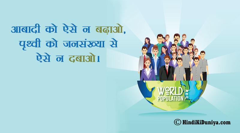 आबादी को ऐसे न बढ़ाओ, पृथ्वी को जनसंख्या से ऐसे न दबाओ।