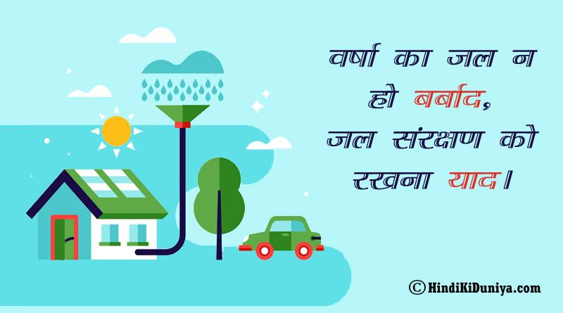 वर्षा का जल न हो बर्बाद, जल संरक्षण को रखना याद।