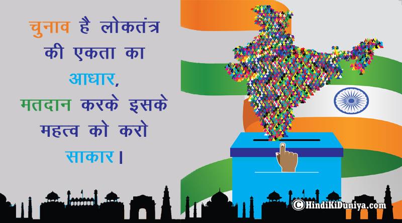 चुनाव है लोकतंत्र की एकता का आधार, मतदान करके इसके महत्व को करो साकार।