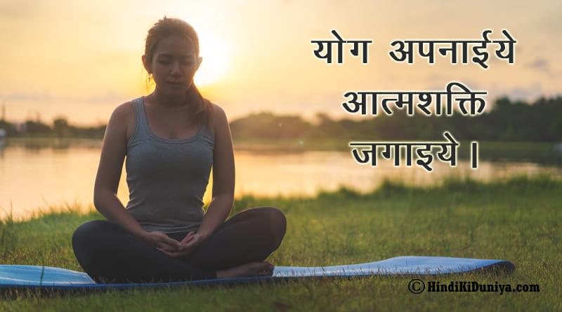 योग अपनाईये आत्मशक्ति जगाइये।