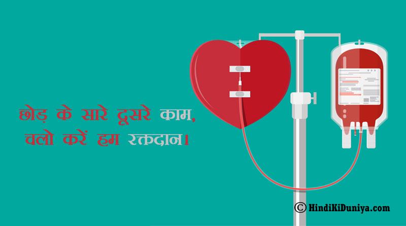 छोड़ के सारे दूसरे काम, चलो करें हम रक्तदान।
