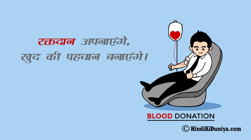 रक्तदान अपनाएंगे, खुद की पहचान बनाएंगे।