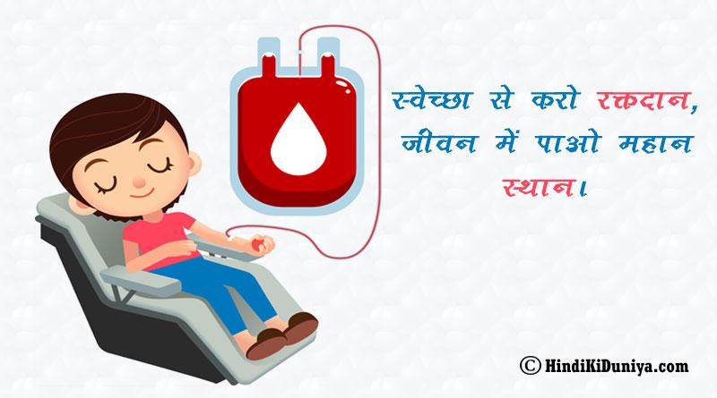 स्वेच्छा से करो रक्तदान, जीवन में पाओ महान स्थान।