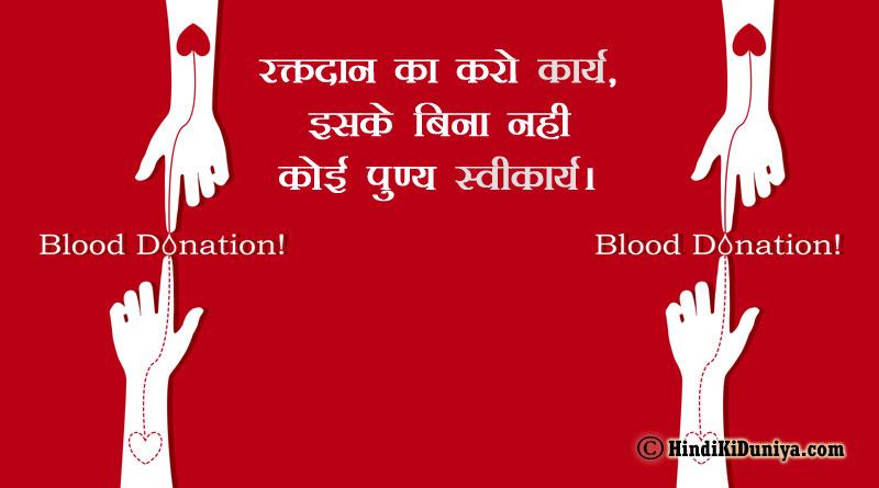 रक्तदान का करो कार्य, इसके बिना नही कोई पुण्य स्वीकार्य।