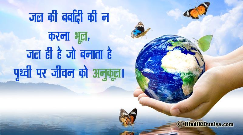 जल की बर्बादी की न करना भूल, जल ही है जो बनाता है पृथ्वी पर जीवन को अनुकूल।