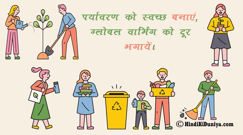 पर्यावरण को स्वच्छ बनाएं, ग्लोबल वार्मिंग को दूर भगायें।