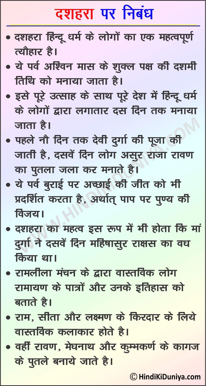 Essay on Dussehra in Hindi
