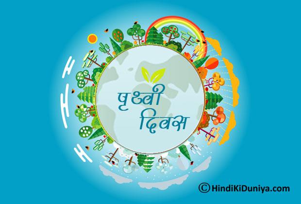 पृथ्वी दिवस को बनाइये खास, पर्यावरण को बचाकर पृथ्वी के लिए जगाइए नयी आस।