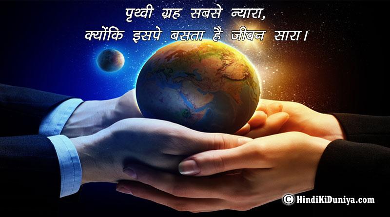 पृथ्वी ग्रह सबसे न्यारा, क्योंकि इसपे बसता है जीवन सारा।