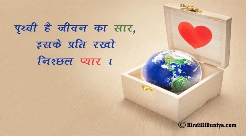 पृथ्वी है जीवन का सार, इसके प्रति रखो निश्छल प्यार।