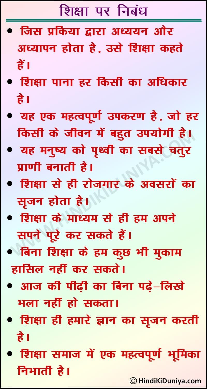 Education Essay in Hindi