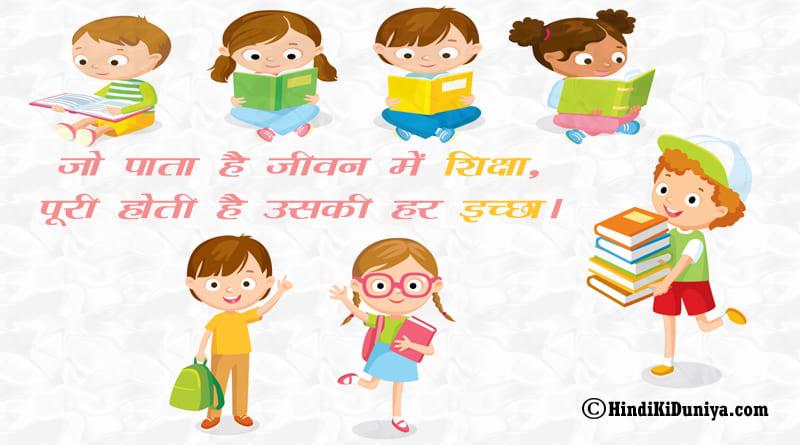 जो पाता है जीवन में शिक्षा, पूरी होती है उसकी हर इच्छा।