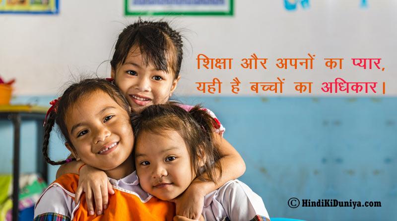 शिक्षा और अपनों का प्यार, यही है बच्चों का अधिकार।