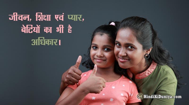 जीवन, शिक्षा एवं प्यार, बेटियों का भी है अधिकार।