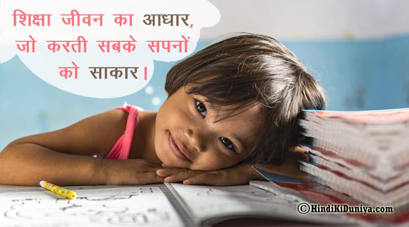 शिक्षा जीवन का आधार, जो करती सबके सपनो को साकार।