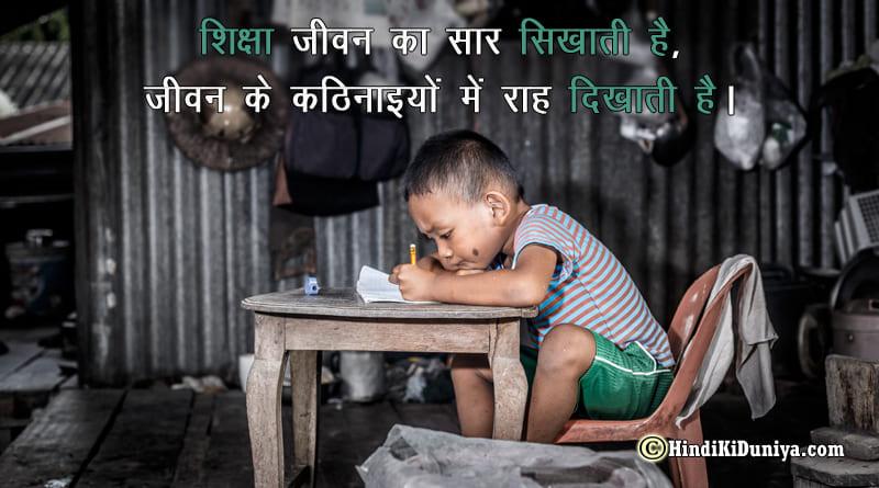 शिक्षा जीवन का सार सिखाती है, जीवन के कठिनाइयों में राह दिखाती है।
