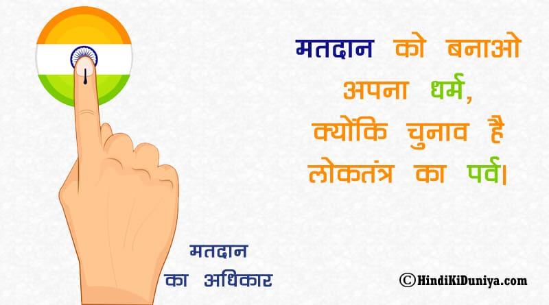 मतदान को बनाओ अपना धर्म, क्योंकि चुनाव है लोकतंत्र का पर्व।