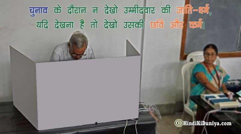 चुनाव के दौरान न देखो उम्मीदवार की जाति-धर्म, यदि देखना है तो देखो उसकी छवि और कर्म।