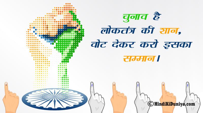 चुनाव है लोकतंत्र की शान, वोट देकर करो इसका सम्मान।