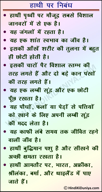 Elephant Essay in Hindi