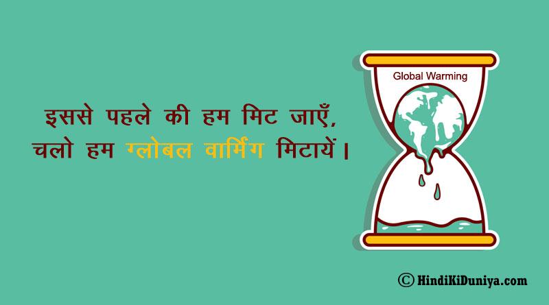इससे पहले की हम मिट जाएँ, चलो हम ग्लोबल वार्मिंग मिटायें।