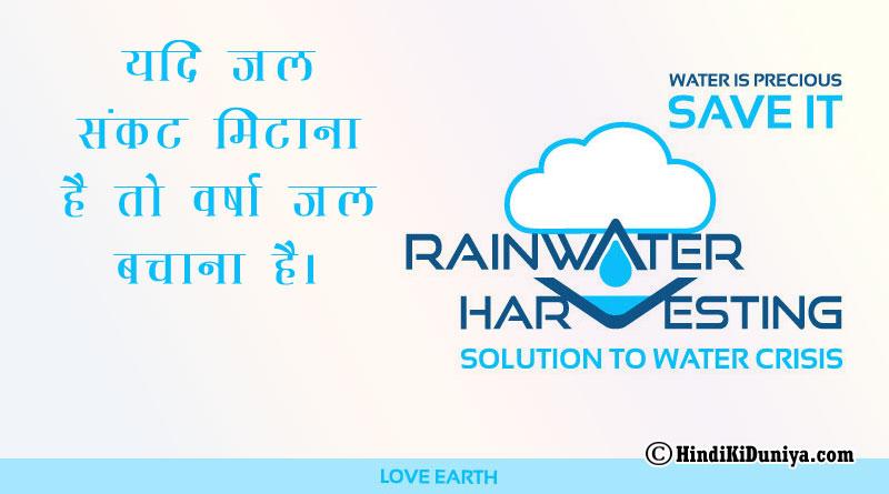 यदि जल संकट मिटाना है तो वर्षा जल बचाना है।