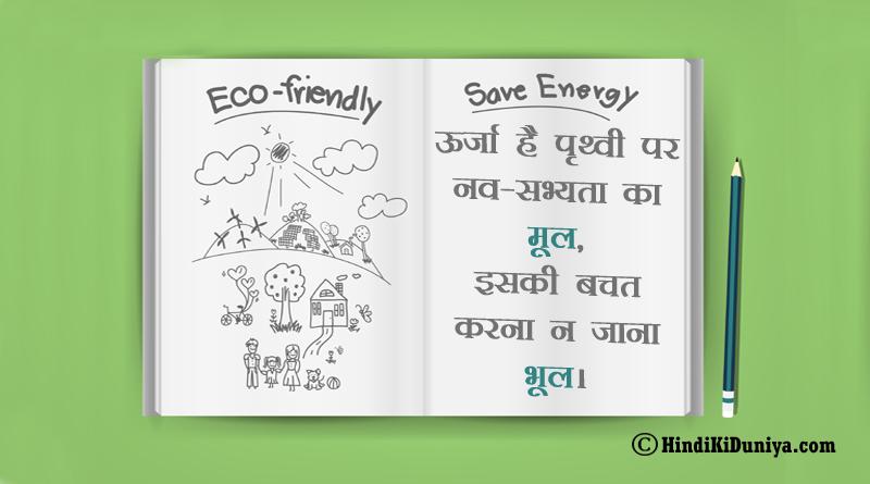 ऊर्जा है पृथ्वी पर नव-सभ्यता का मूल, इसकी बचत करना न जाना भूल।