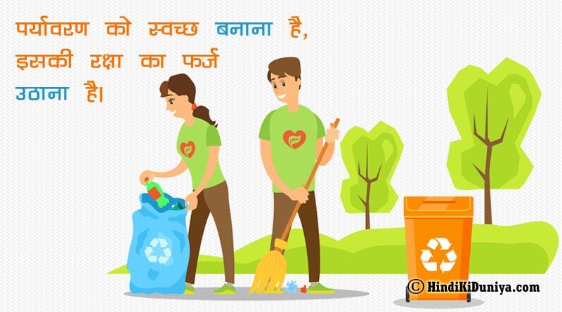 पर्यावरण को स्वच्छ बनाना है, इसकी रक्षा का फर्ज उठाना है।