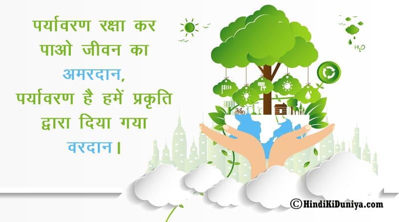 पर्यावरण रक्षा कर पाओ जीवन का अमरदान, पर्यावरण है हमें प्रकृति द्वारा दिया गया वरदान।