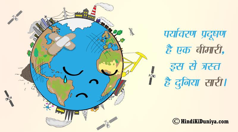 पर्यावरण प्रदूषण है एक बीमारी, इस से त्रस्त है दुनिया सारी।